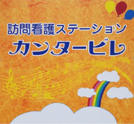 訪問看護ステーション カンタービレ瓢箪山
