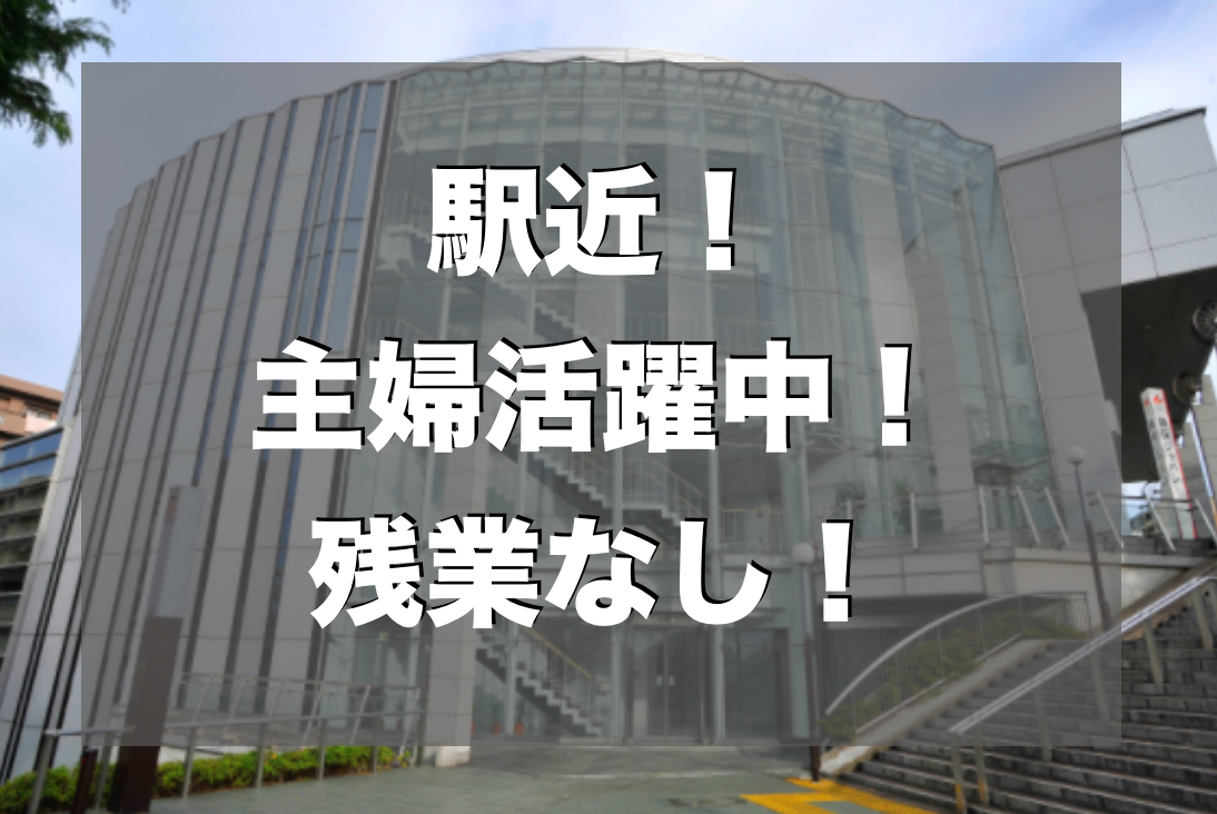 駅 バイト 戸塚