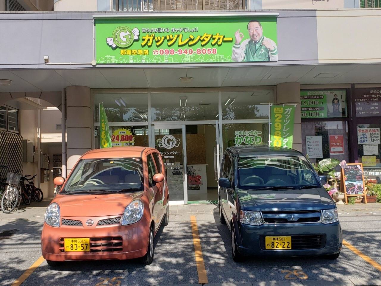 沖縄 indeed