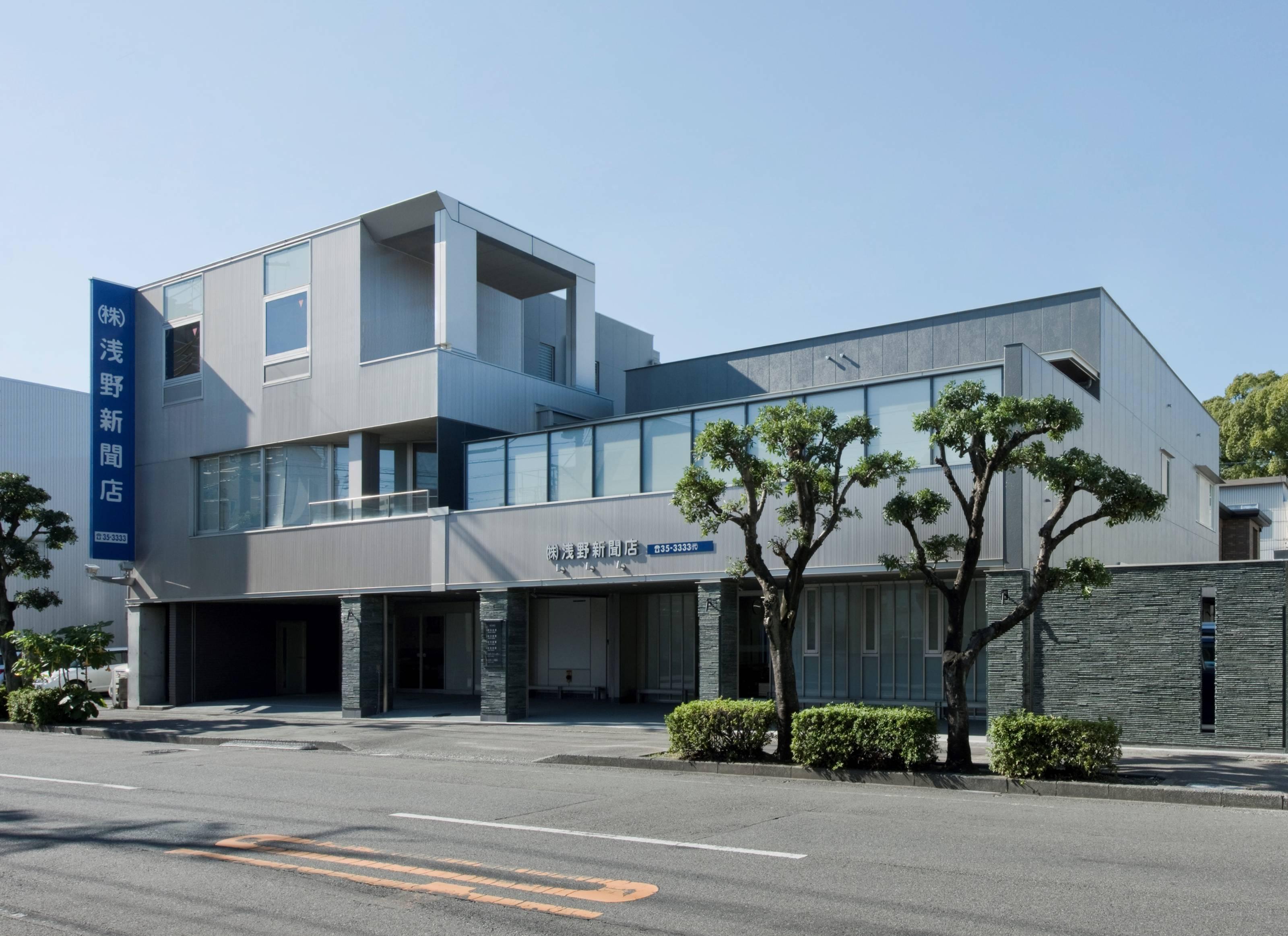 株式会社浅野新聞店