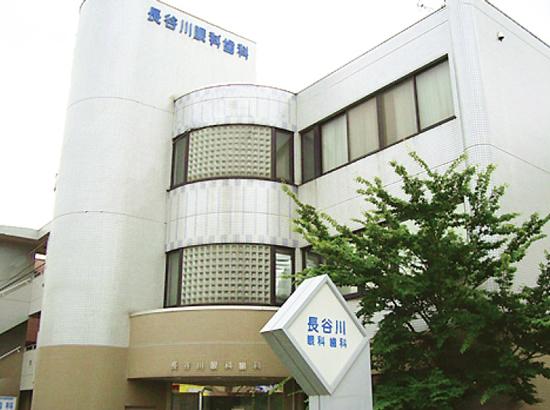 長谷川デンタルクリニック
