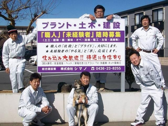 株式会社シマノ 新宿面接受付センター