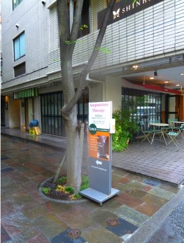 EGBOK Azabu Oriental Clinic