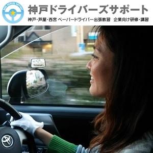 神戸ドライバーズサポート