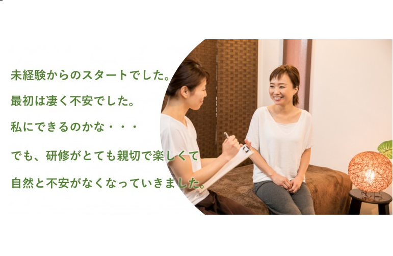 RefreshSpa リフレッシュ スパ宇都宮店