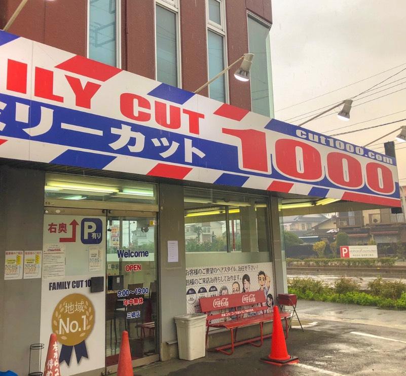 ファミリーカット三郷店