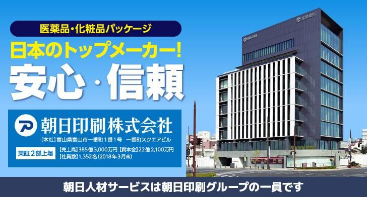朝日印刷グループ 朝日人材サービス