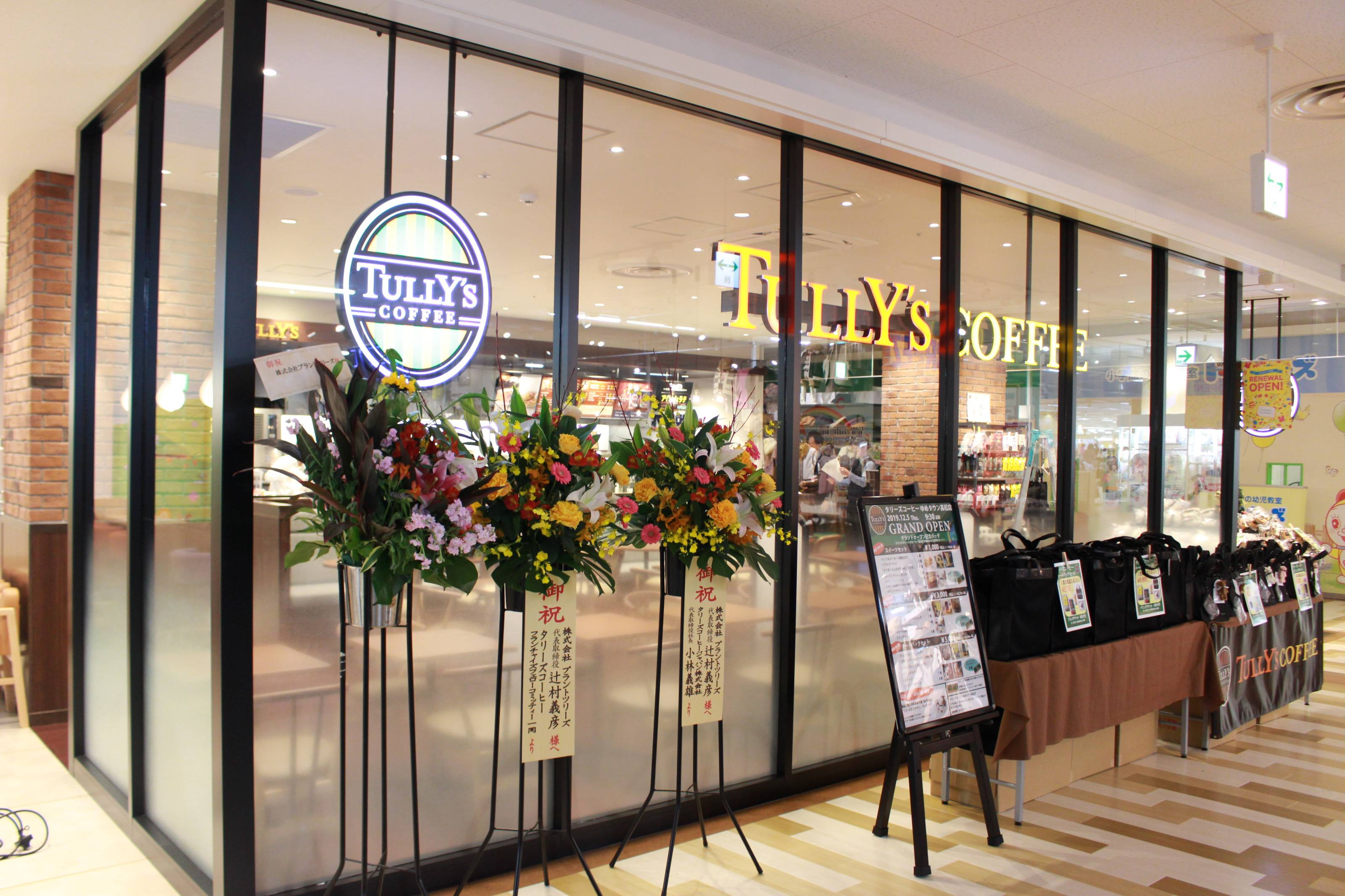 タリーズコーヒー高松赤十字病院店