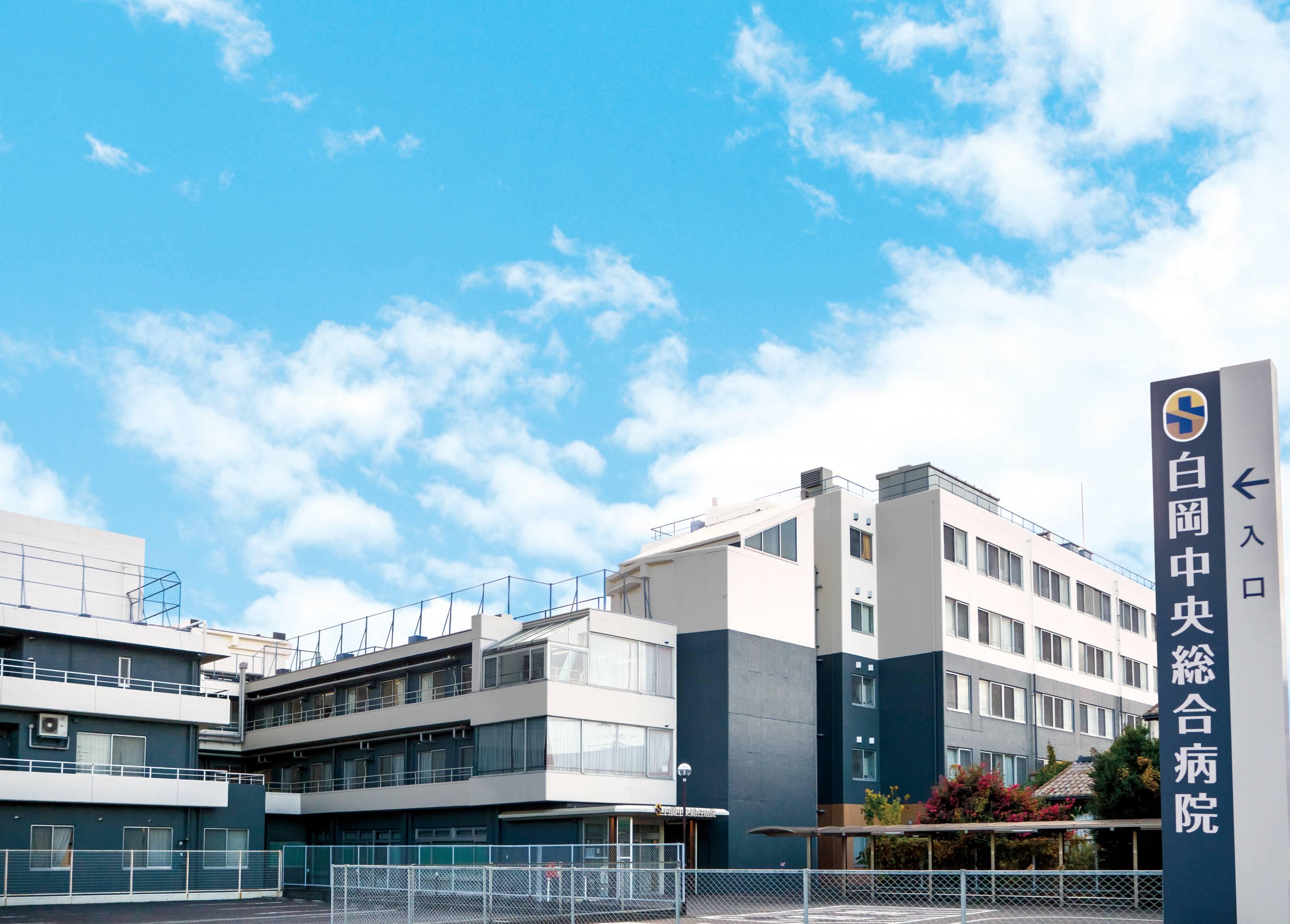 医療法人社団哺育会 白岡中央総合病院