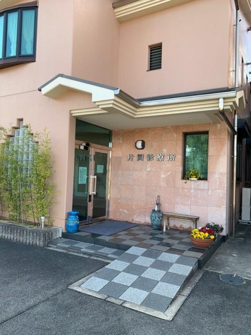 片岡診療所
