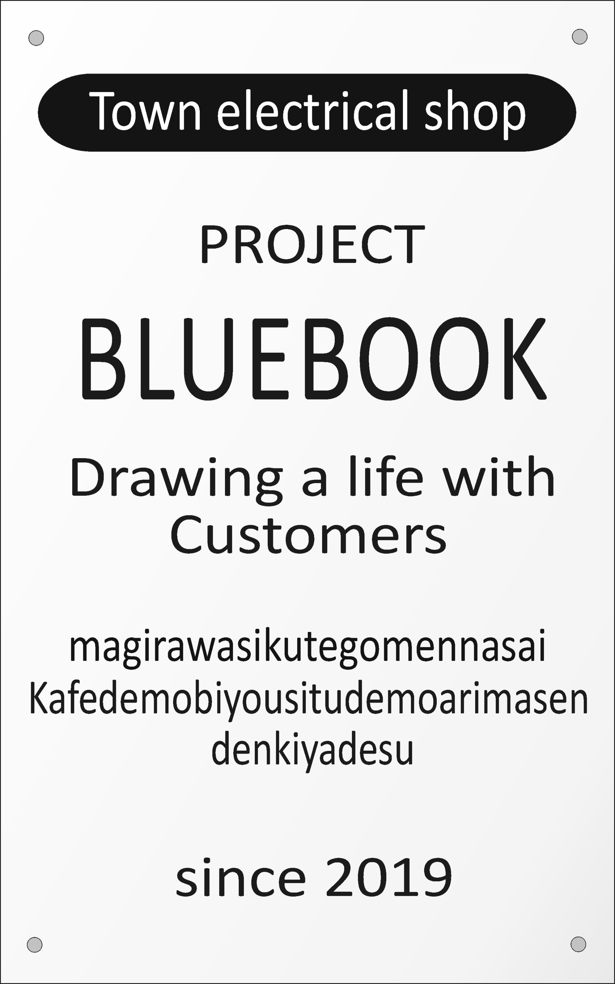 株式会社BLUEBOOK