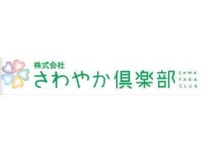 株式会社さわやか倶楽部