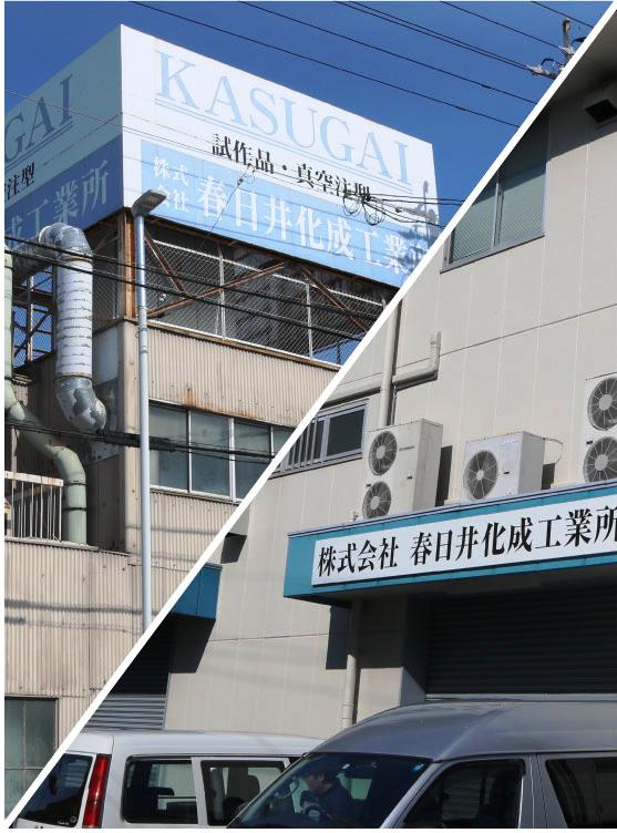 株式会社隼化成工業