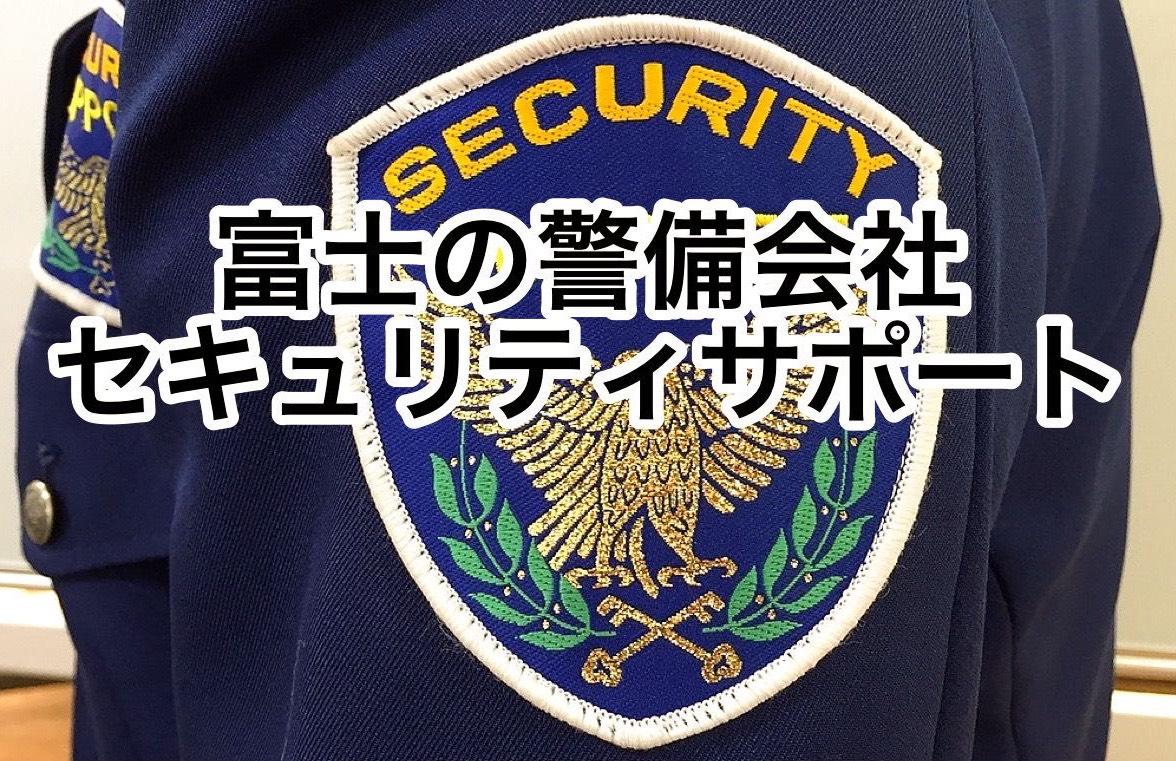 株式会社セキュリティサポート