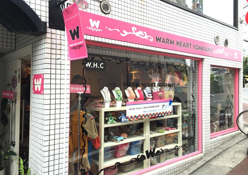 WHCY自由が丘店