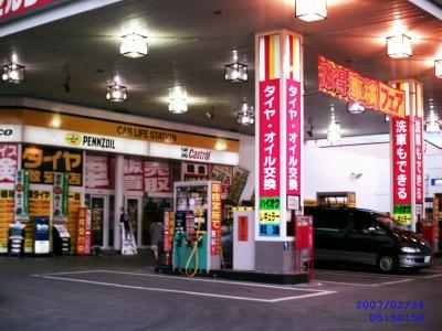 北協石油株式会社西5条セルフ店