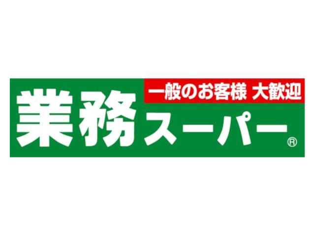 業務スーパー 仙台一番町店