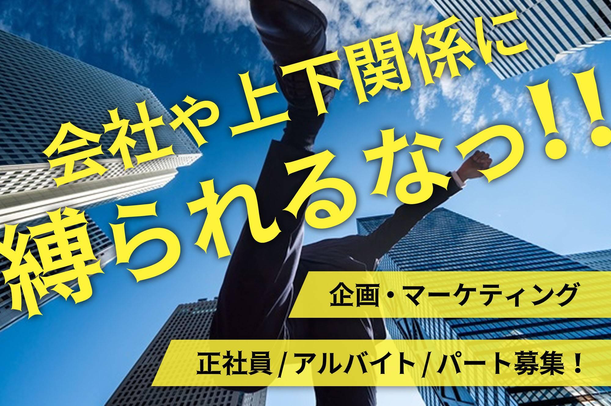 ウィーズ株式会社 松山支店