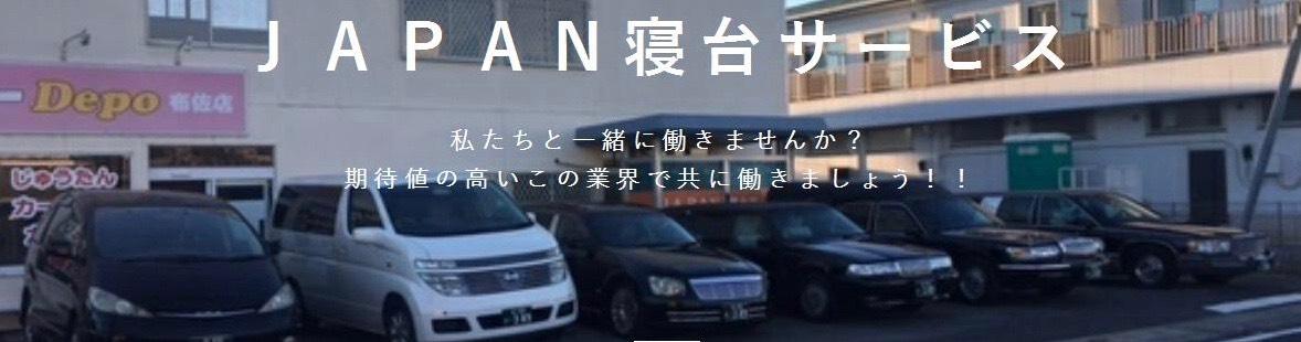 JAPAN寝台サービス