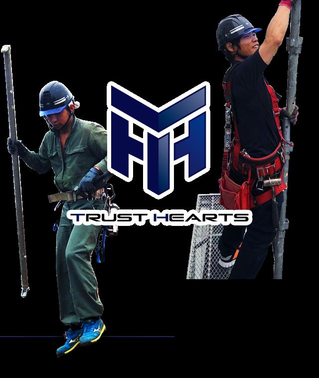 株式会社Trust Hearts(トラストハーツ)