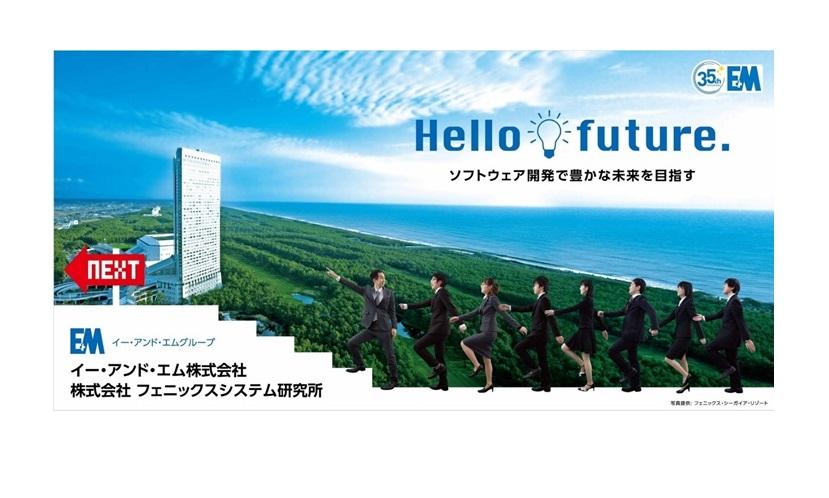 株式会社フェニックスシステム研究所