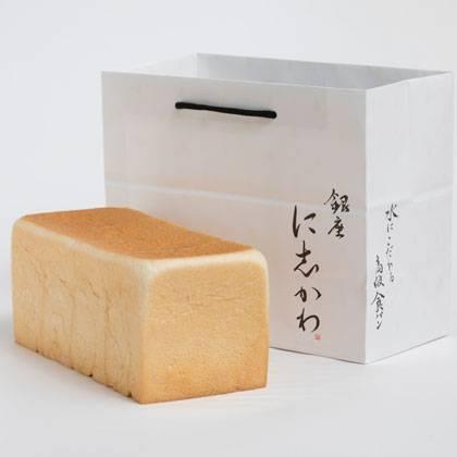 食パン専門店 銀座に志かわ(にしかわ)