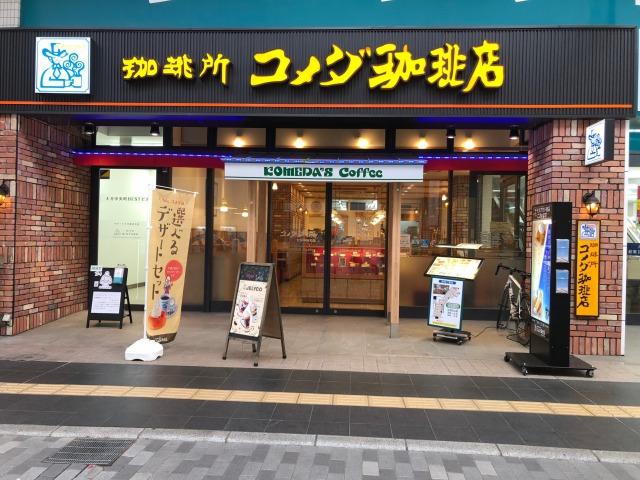 九州産交リテール株式会社