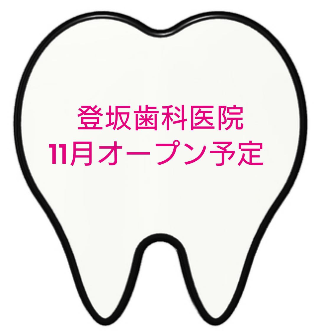 登坂歯科医院