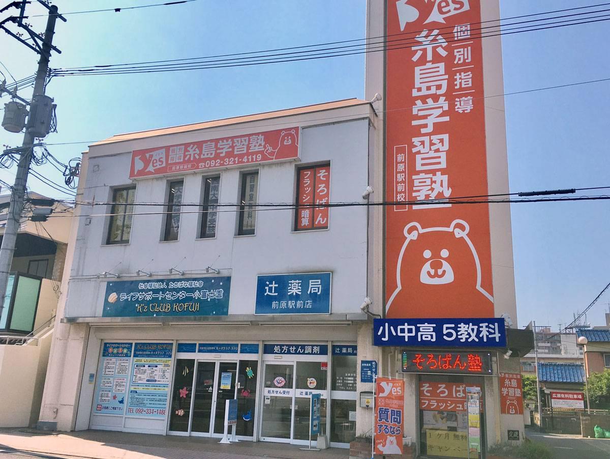合同会社糸島教育研究所YES