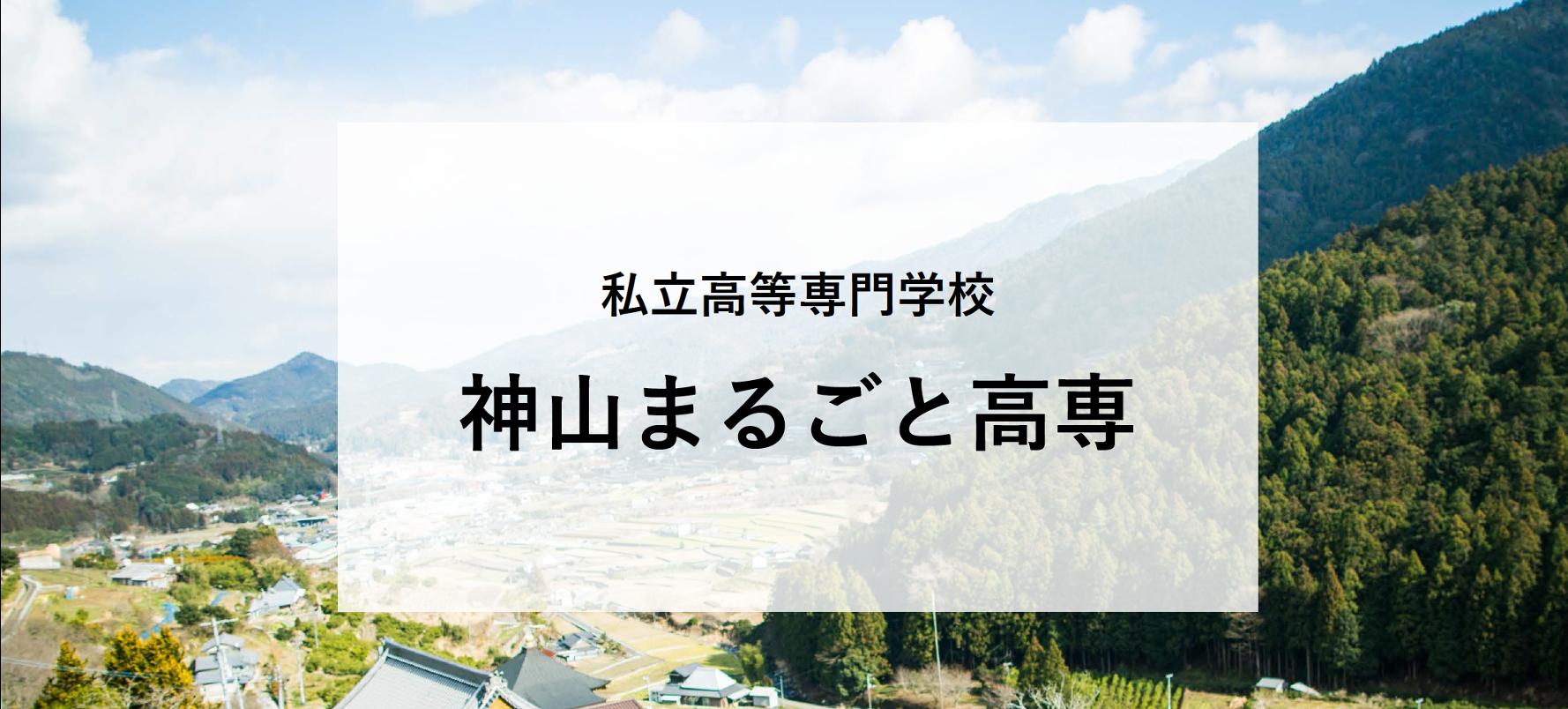 神山まるごと高等専門学校