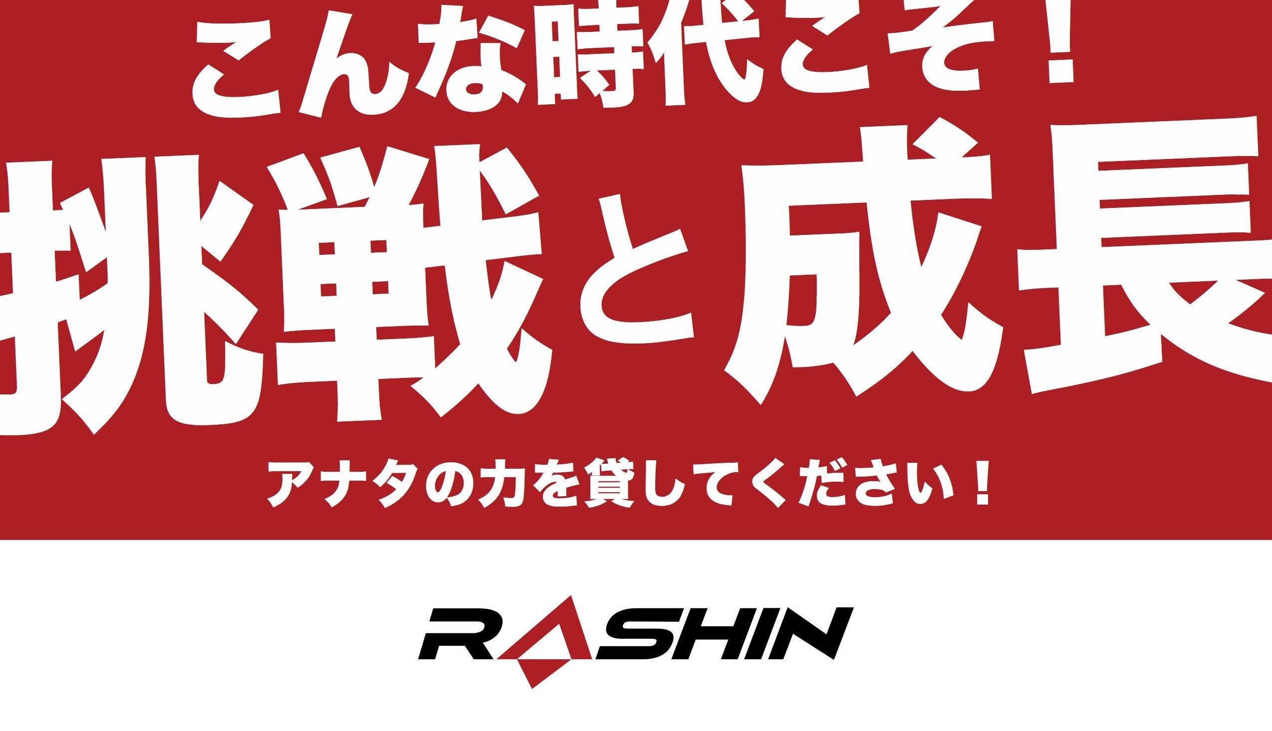 ラシン株式会社