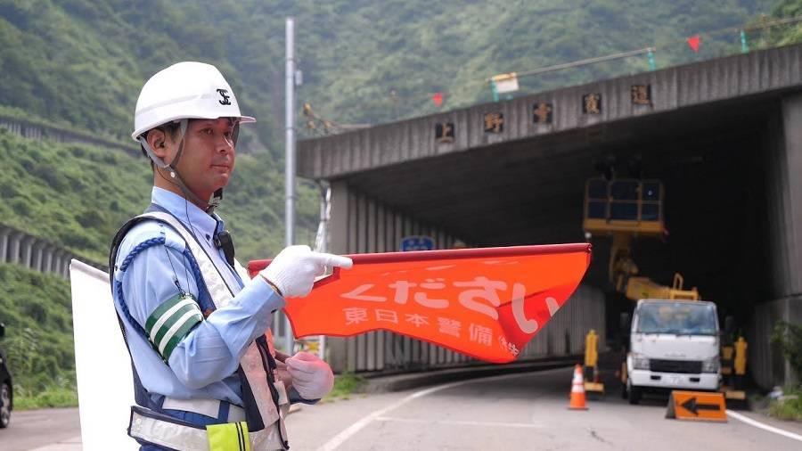 東日本警備株式会社 十日町営業所