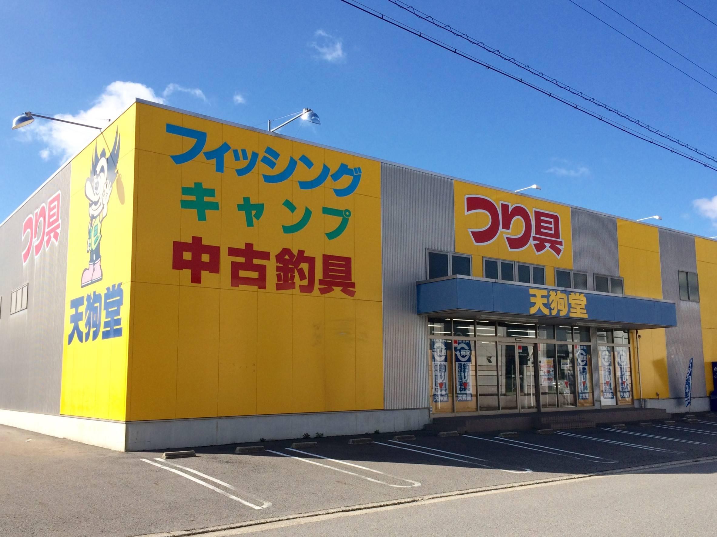 (株)天狗堂 岡崎大樹寺店