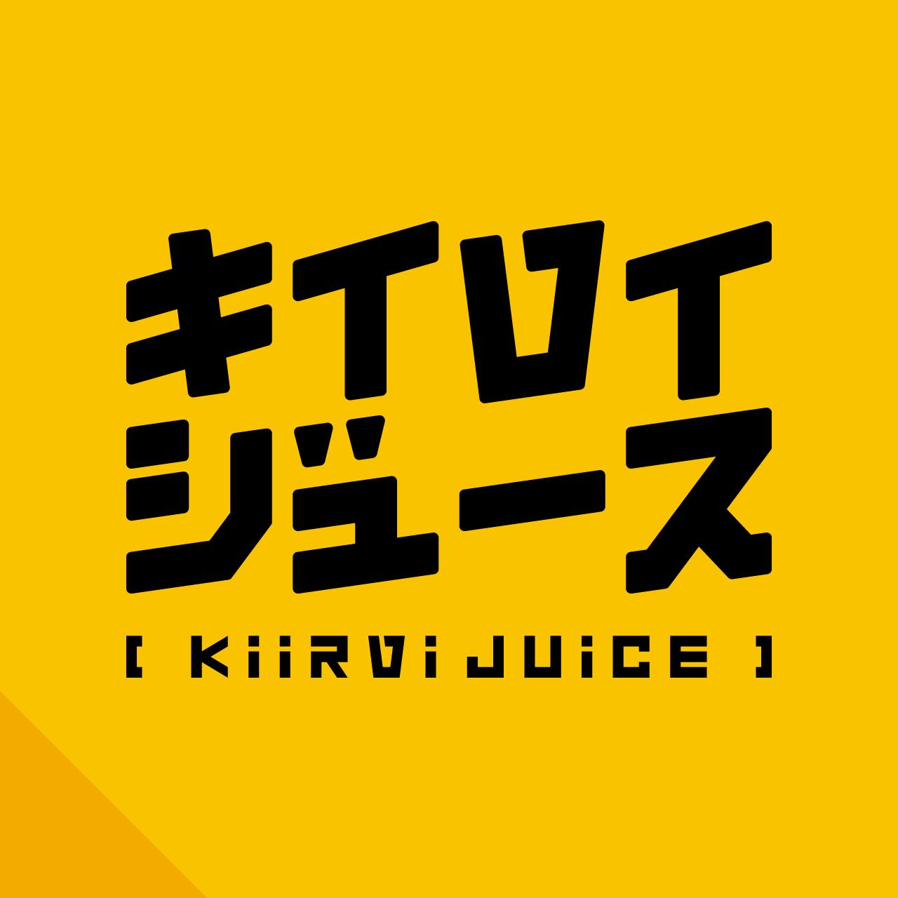 株式会社キイロイジュース