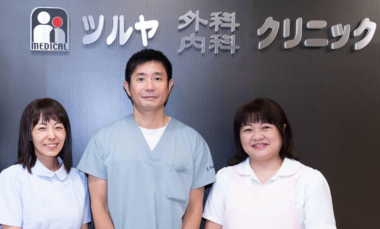 ツルヤ外科内科クリニック