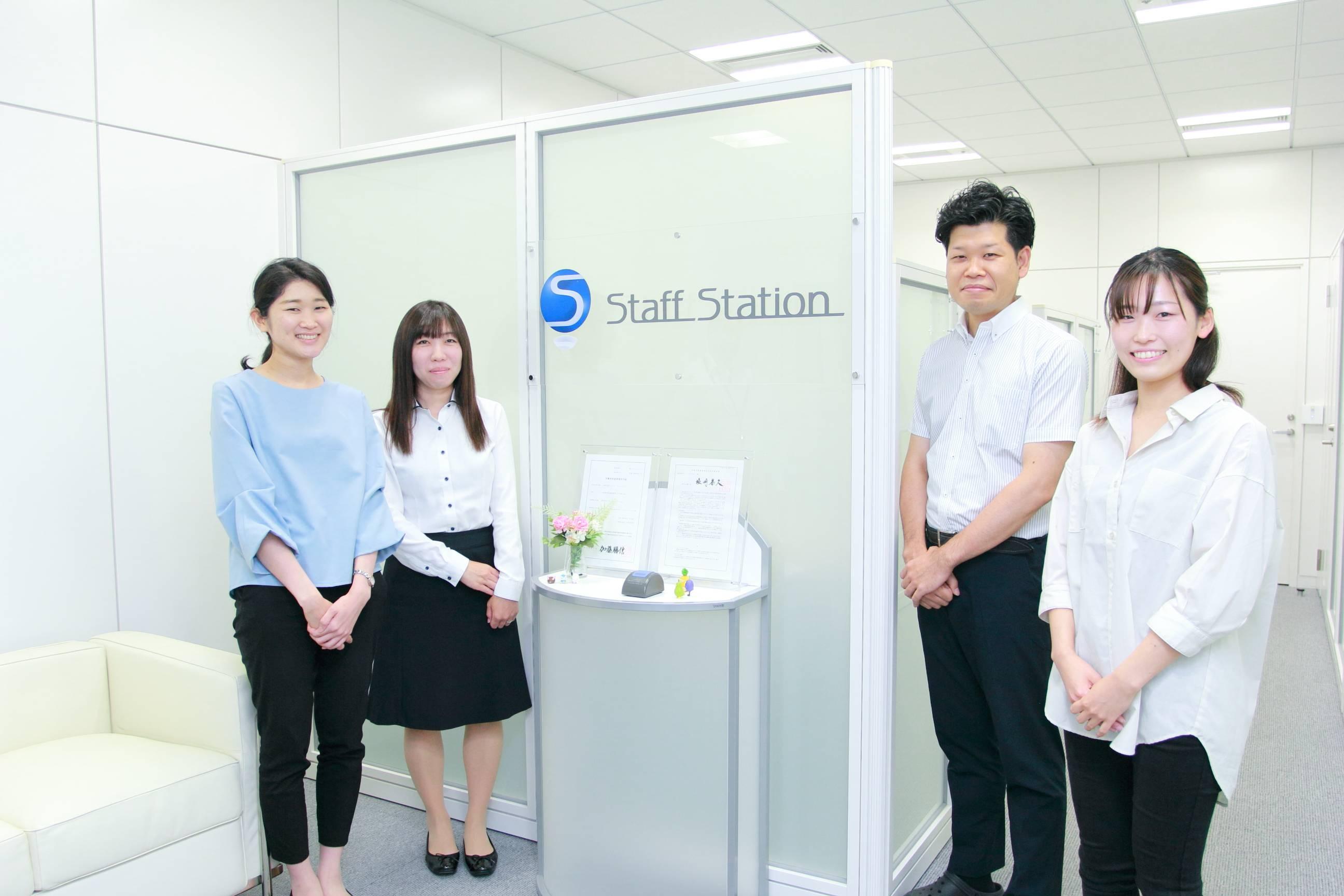 株式会社スタッフ・ステーション