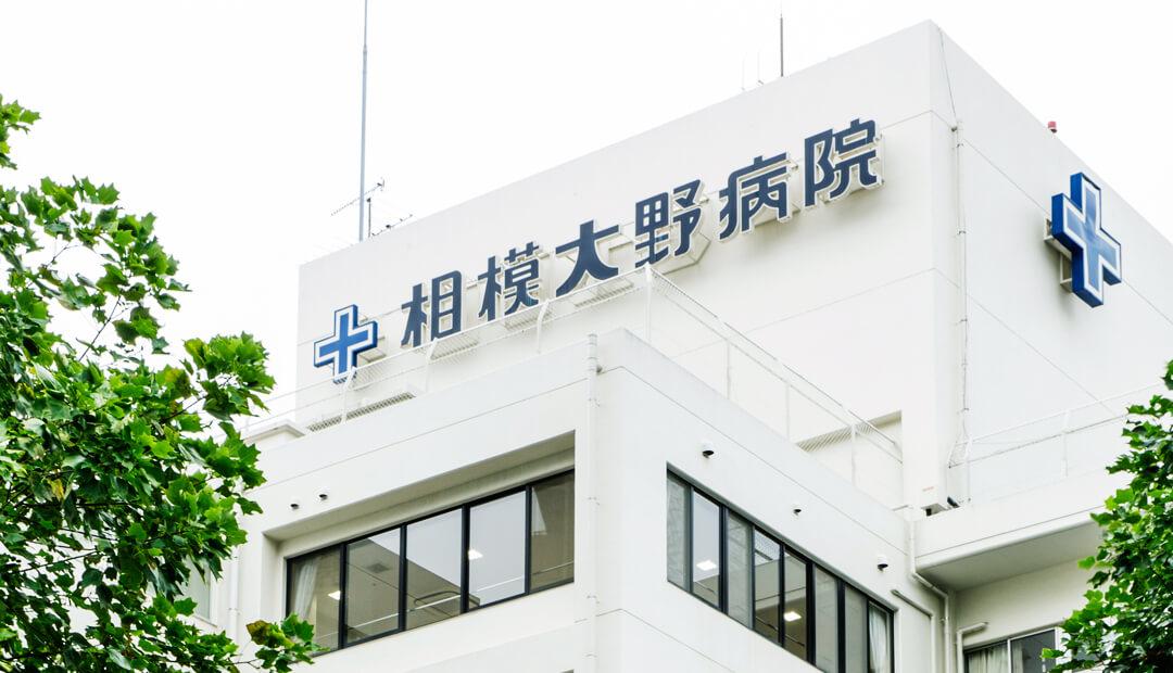 医療法人社団昌栄会 相模大野病院
