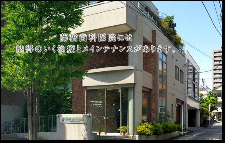 藤橋歯科医院