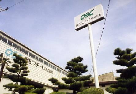 奥田スチール株式会社