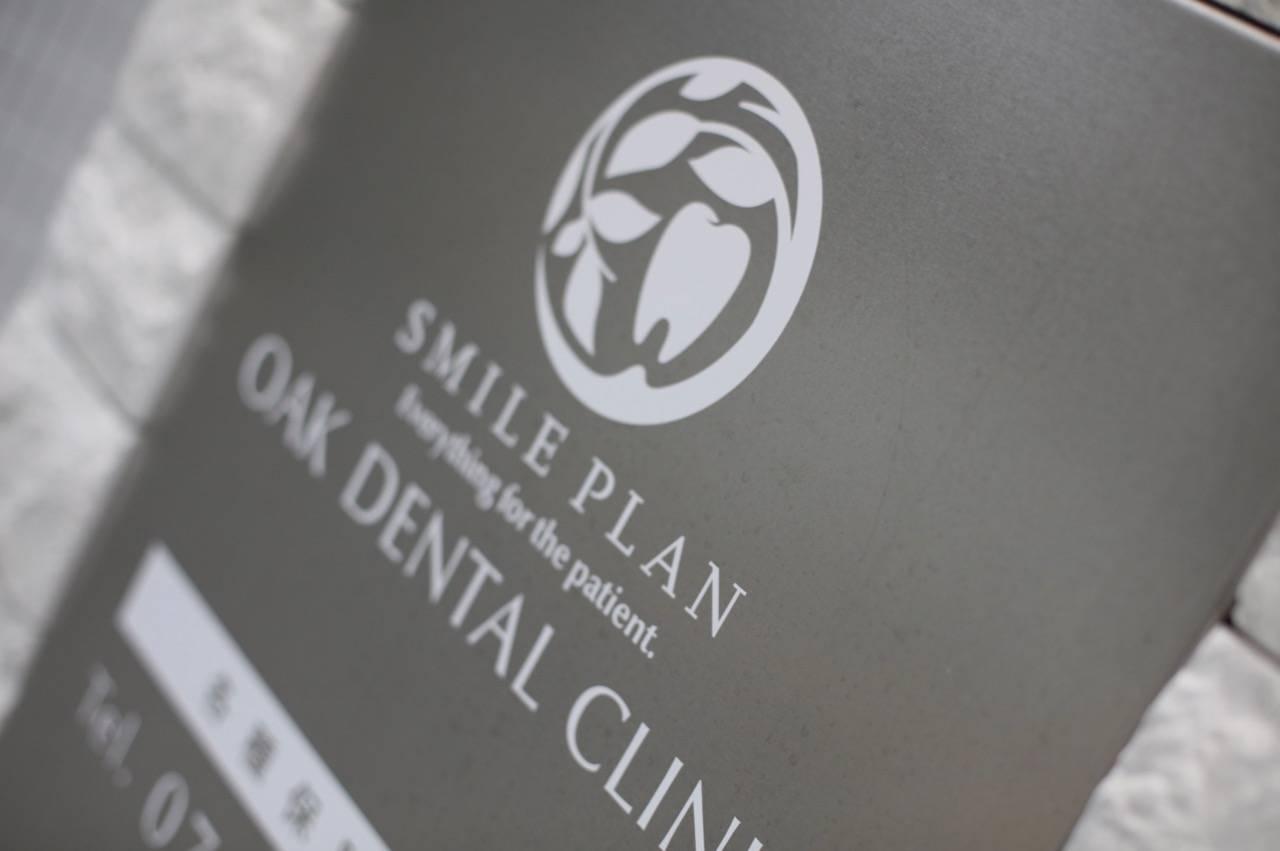 医療法人スマイルプラン オーク歯科クリニック