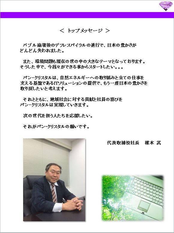株式会社パン・クリスタル