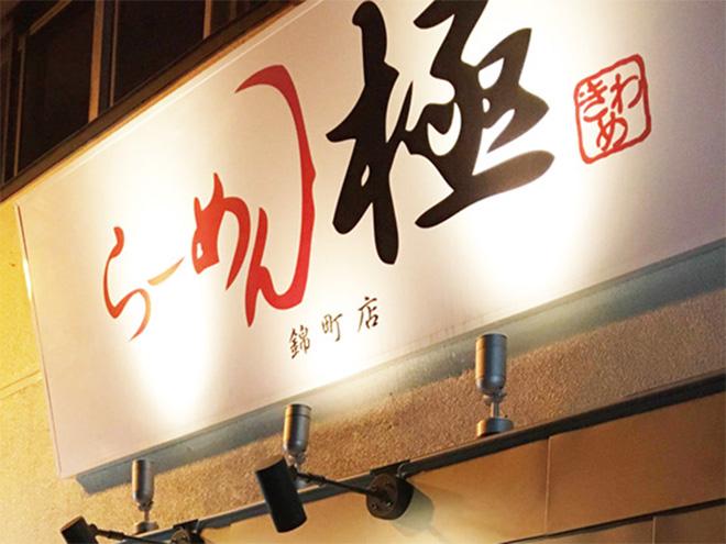 TLCフードサービス株式会社 らーめん極 錦町店