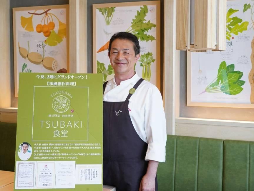 株式会社よこはまグリーンピース TSUBAKI食堂