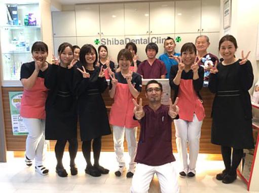 医療法人歯徳会芝歯科クリニック