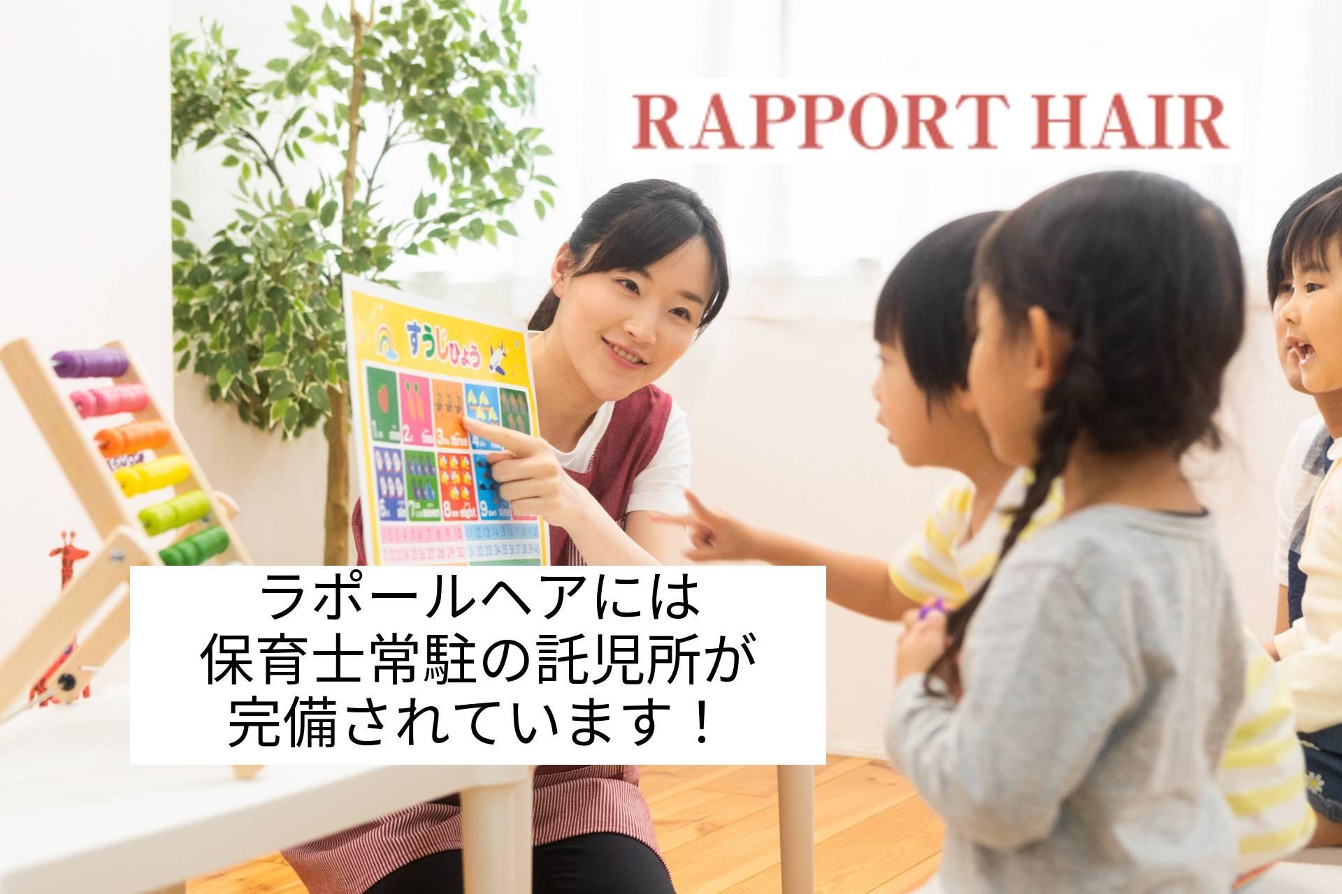 ラポールヘア仙台長町店