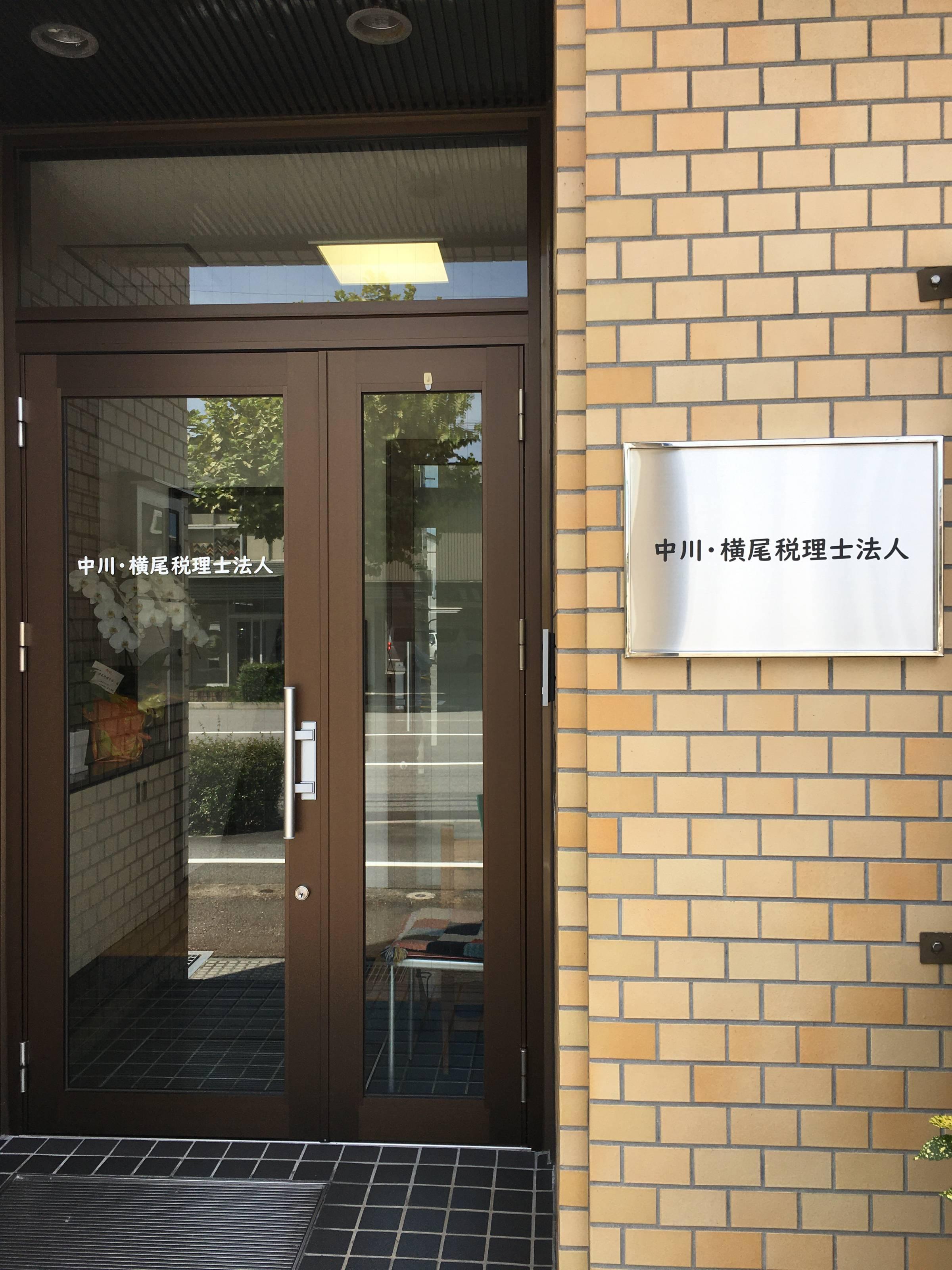 中川・横尾税理士法人