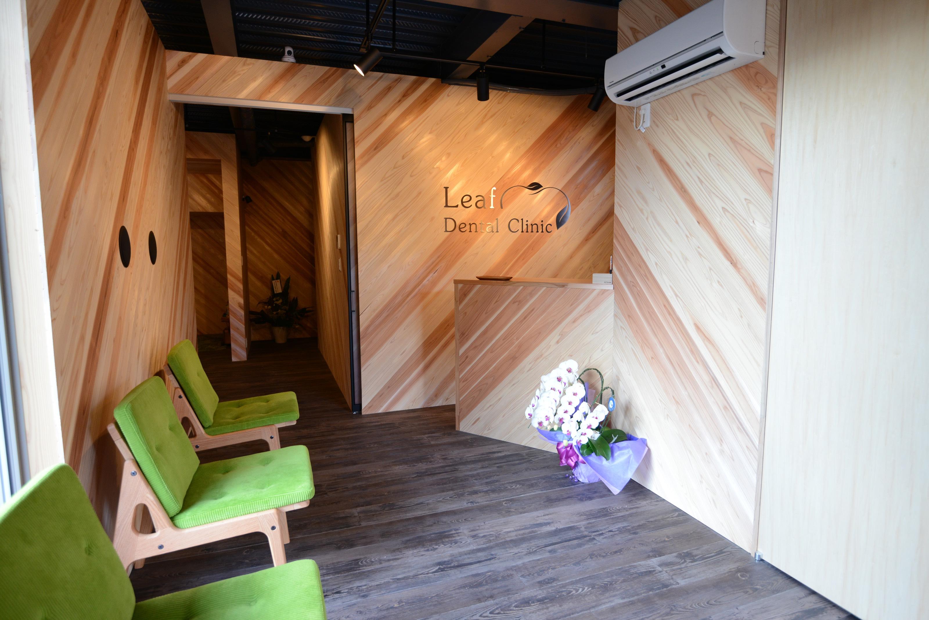 (医社)大内会 LeafDentalClinic