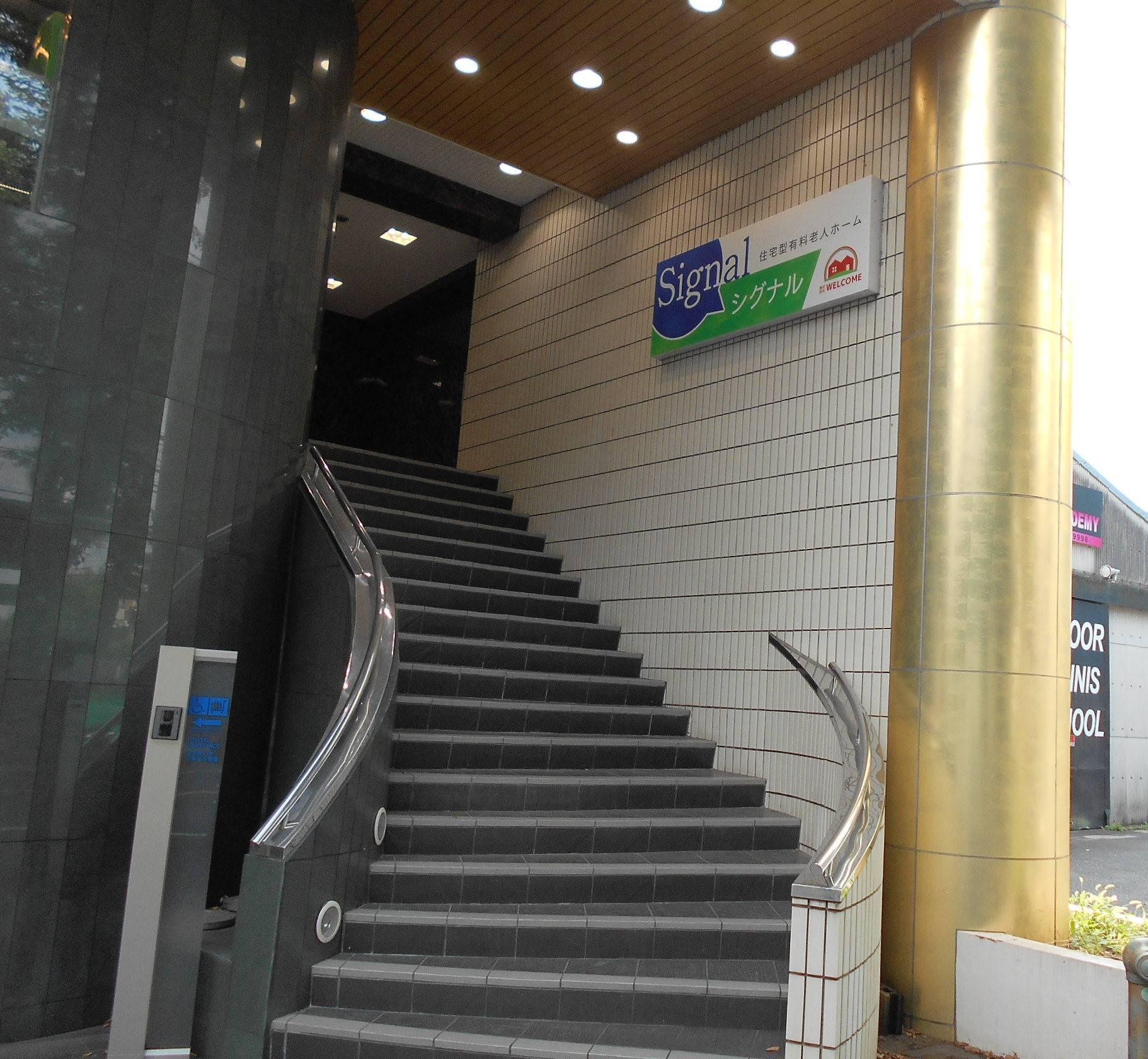 住宅型有料法人ホーム シグナル & デイサービス タイム (株)WELCOME