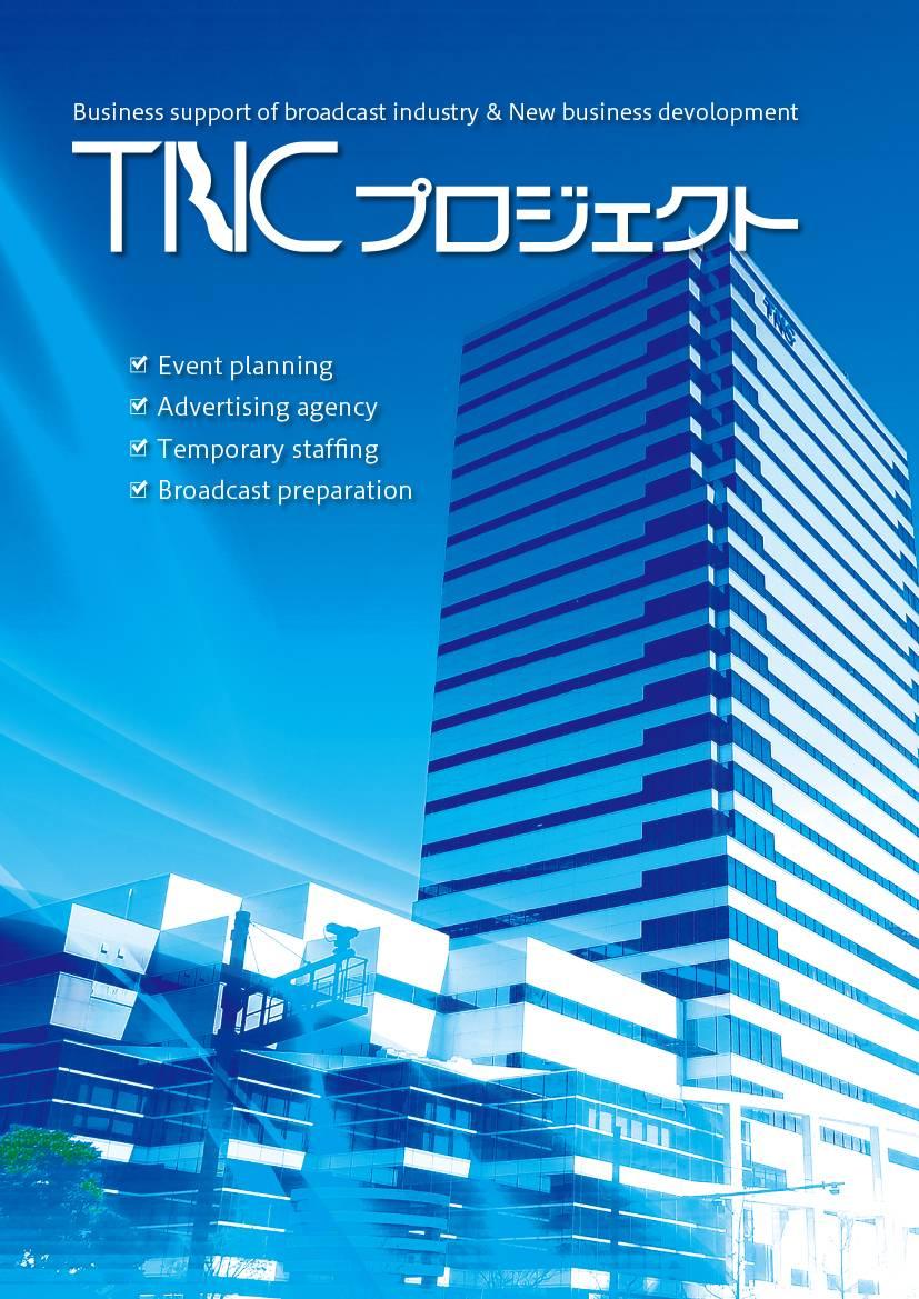 株式会社TNCプロジェクト