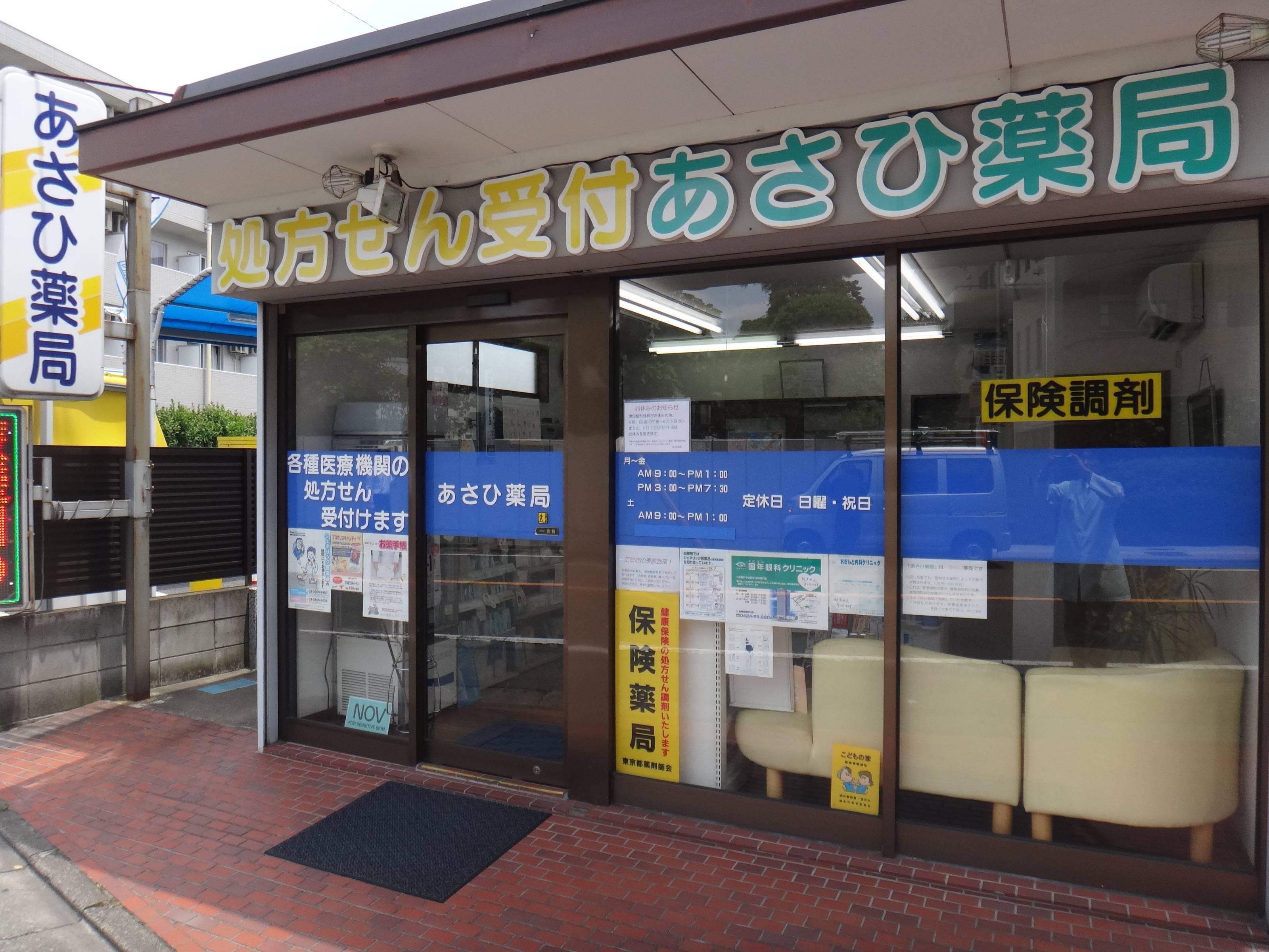 あさひファーマケア(有)
